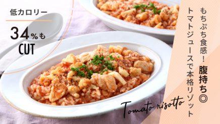 【カロリーオフレシピ】もち麦と鶏むね肉のヘルシートマトリゾット